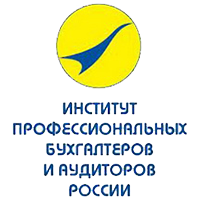 Институт профессиональных бухгалтеров и аудиторов России