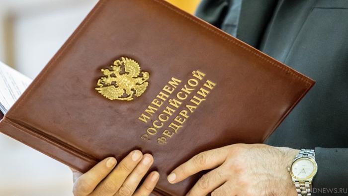 Россияне вправе требовать получения приговора