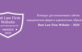 Конкурс русскоязычных сайтов Best Law Firm Website 2020