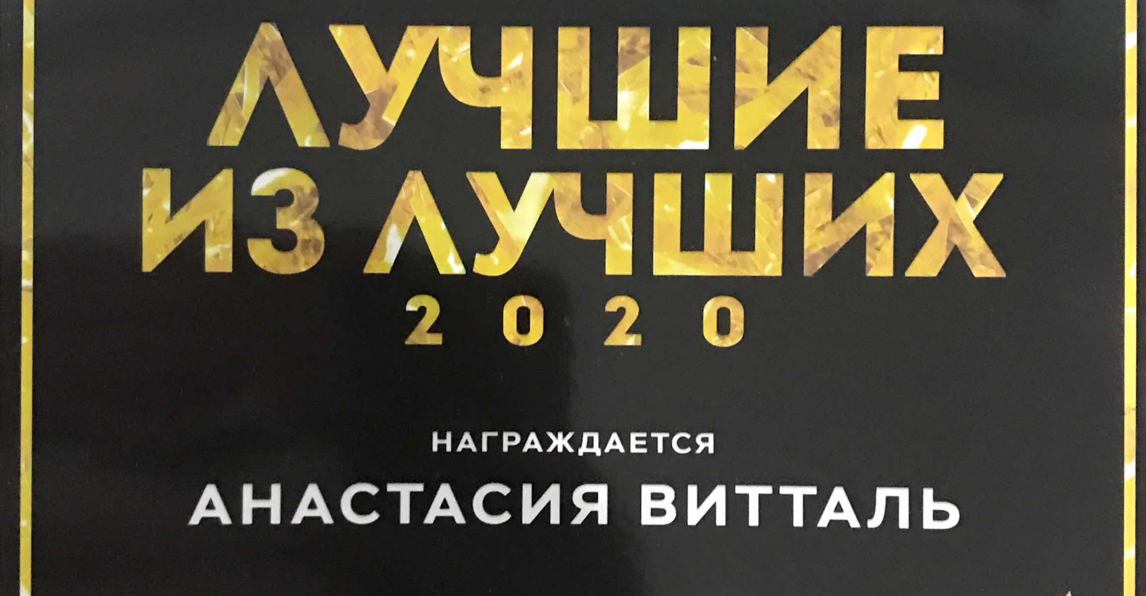 Анастасия Витталь – адвокат года 2020