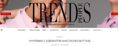 Интервью адвоката Анастасии Витталь для журнала Trend's people